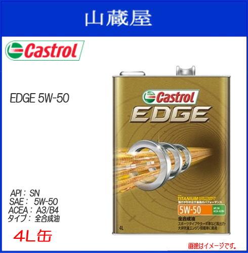 CASTROL EDGE 5W-50 4L [規格:SN](全合成油)高回転・高負荷の走行においてもエンジンの焼付きを防止する高粘度の高性能エンジンオイル(4L缶)