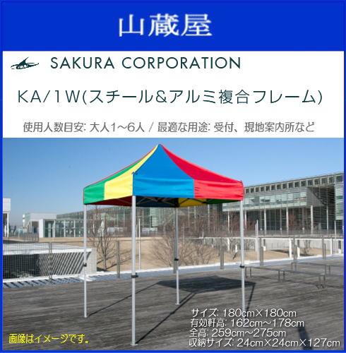 ワンタッチイベントテント かんたんてんと3 KA/1W(1.8mx1.8m)スチール&アルミ複合フレーム《北海道、沖縄、離島は別途、送料がかかります。》《代引き不可》
