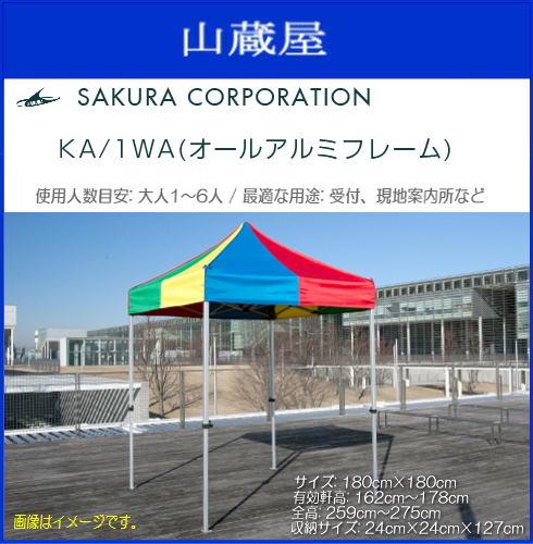 ワンタッチイベントテント かんたんてんと3 KA/1WA(1.8mx1.8m)オールアルミフレーム《北海道、沖縄、離島は別途、送料がかかります。》《代引き不可》