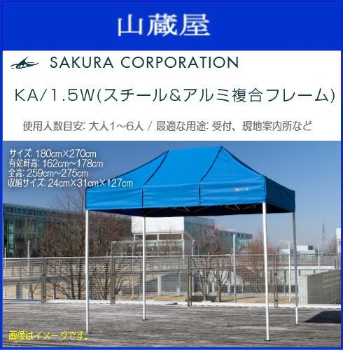 ワンタッチイベントテント かんたんてんと3 KA/1.5W(1.8mx2.7m)スチール&アルミ複合フレーム《北海道、沖縄、離島は別途、送料がかかります。》《代引き不可》