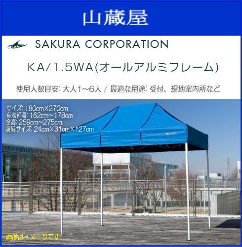 ワンタッチイベントテント かんたんてんと3 KA/1.5WA(1.8mx2.7m)オールアルミフレーム《北海道、沖縄、離島は別途、送料がかかります。》《代引き不可》