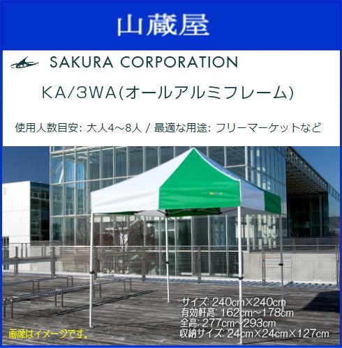 ワンタッチイベントテント かんたんてんと3 KA/3WA(2.4mx2.4m)オールアルミフレーム《北海道、沖縄、離島は別途、送料がかかります。》《代引き不可》