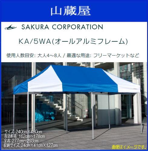 ワンタッチイベントテント かんたんてんと3 KA/5WA(2.4mx4.8m)オールアルミフレーム《北海道、沖縄、離島は別途、送料がかかります。》《代引き不可》