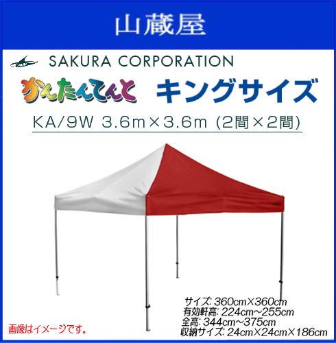 ワンタッチイベントテント かんたんてんとキングサイズ KA/9W(3.6mx3.6m)(2間x2間)《北海道、沖縄、離島は別途、送料がかかります。》《代引き不可》