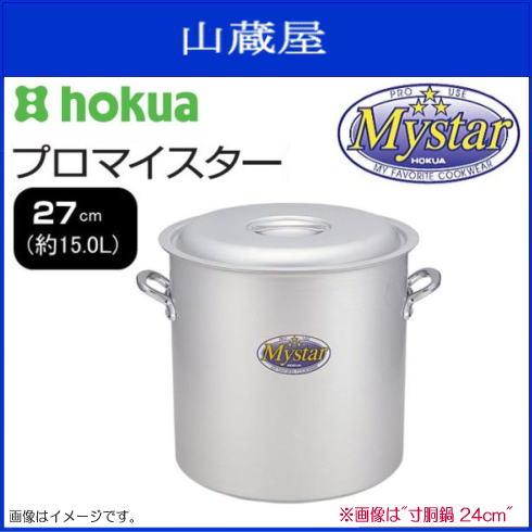 北陸アルミ プロマイスター 寸胴鍋27cm 使いやすさと確かな品質で味の業に応えるプロマイスター《北海道、沖縄、離島は別途、送料がかかります。》《代引き不可》