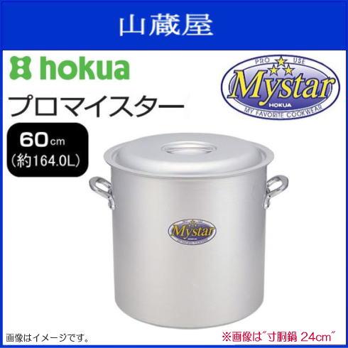 北陸アルミ プロマイスター 寸胴鍋60cm 使いやすさと確かな品質で味の業に応えるプロマイスター《北海道、沖縄、離島は別途、送料がかかります。》《代引き不可》