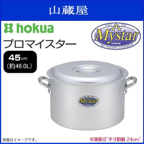 北陸アルミ プロマイスター 半寸胴鍋45cm 使いやすさと確かな品質で味の業に応えるプロマイスター《北海道、沖縄、離島は別途、送料がかかります。》《代引き不可》