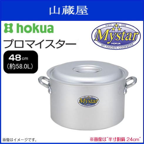 北陸アルミ プロマイスター 半寸胴鍋48cm 使いやすさと確かな品質で味の業に応えるプロマイスター《北海道、沖縄、離島は別途、送料がかかります。》《代引き不可》