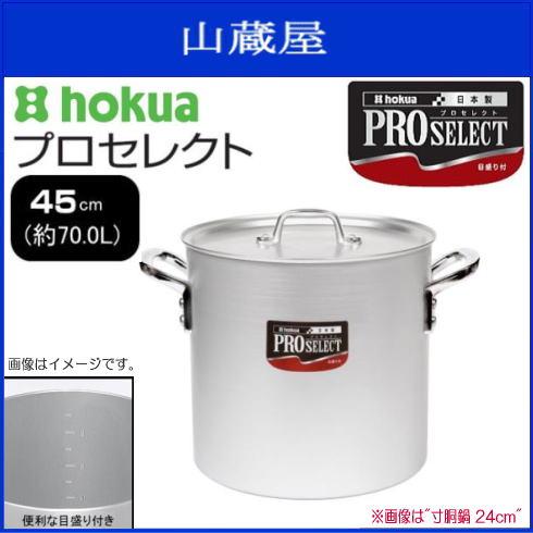 北陸アルミ プロセレクト 寸胴鍋45cm 使いやすさと確かな品質で、味の業に応える目盛付シリーズ《北海道、沖縄、離島は別途、送料がかかります。》《代引き不可》