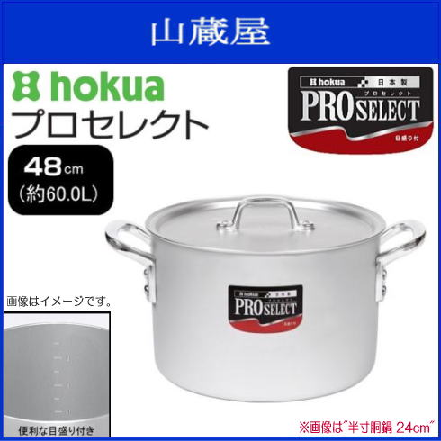 北陸アルミ プロセレクト 半寸胴鍋 48cm 使いやすさと確かな品質で、味の業に応える目盛付シリーズ《北海道、沖縄、離島は別途、送料がかかります。》《代引き不可》