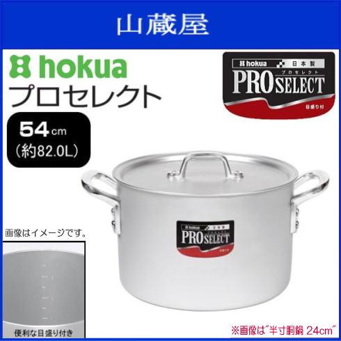 北陸アルミ プロセレクト 半寸胴鍋 54cm 使いやすさと確かな品質で、味の業に応える目盛付シリーズ《北海道、沖縄、離島は別途、送料がかかります。》《代引き不可》