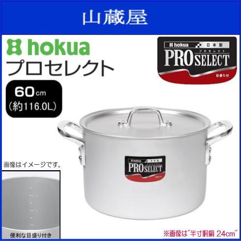 北陸アルミ プロセレクト 半寸胴鍋 60cm 使いやすさと確かな品質で、味の業に応える目盛付シリーズ《北海道、沖縄、離島は別途、送料がかかります。》《代引き不可》