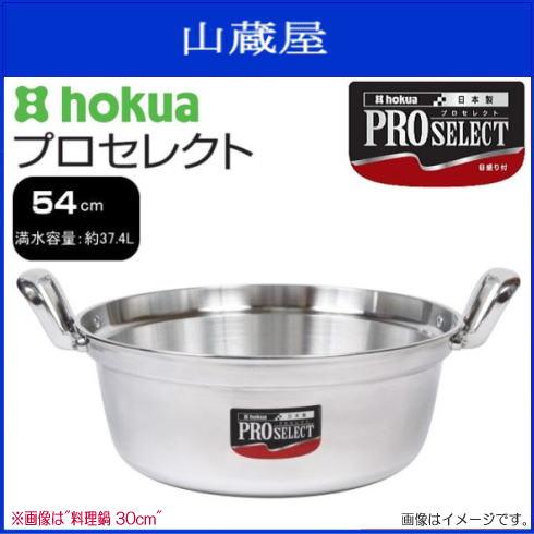 北陸アルミ プロセレクト 料理鍋 54cm 使いやすさと確かな品質で、味の業に応える目盛付シリーズ《北海道、沖縄、離島は別途、送料がかかります。》《代引き不可》