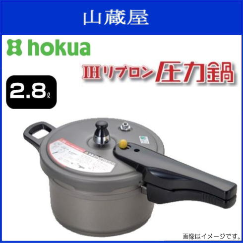 北陸アルミ IHリブロン圧力鍋 2.8L 硬いものも、アッという間に柔らかく調理。《北海道、沖縄、離島は別途、送料がかかります。》《代引き不可》