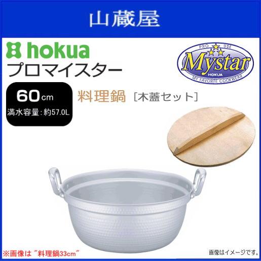 北陸アルミ料理鍋 60cm & 木蓋(60)セット 使いやすさと確かな品質で、味の業に応えるプロマイスター《北海道、沖縄、離島は別途、送料がかかります。》《代引き不可》