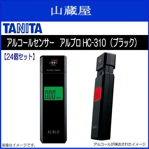 TANITA(タニタ) アルコールセンサー アルブロ HC-310 [ブラック] 24個セット 事業主様がおもとめやすい、セット商品!《北海道、沖縄、離島は別途、送料がかかります。》《代引き不可》