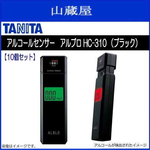 TANITA(タニタ) アルコールセンサー アルブロ HC-310 [ブラック] 10個セット 事業主様がおもとめやすい、セット商品!《北海道、沖縄、離島は別途、送料がかかります。》《代引き不可》