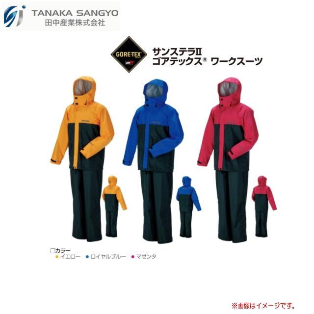 田中産業 サンステラ2ゴアテックス ワークスーツ(作業服)上下セット サイズ:LL/色:イエロー/ロイヤルブルー/マゼンダより選択ください《送料無料(一部地域を除く):代引き不可商品》