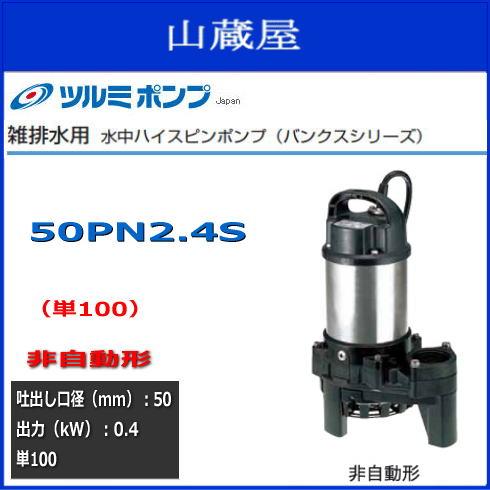 ツルミポンプ 水中ハイスピンポンプ 50PN2.4S [単100V](非自動型)通過特性とポンプ性能に優れたハイギャップ構造のハイスピン形羽根車を装備し、夾雑物を含む汚水の移送・排水に適しています。《北海道、沖縄、離島は別途、送料がかかります。》《代引き不可》