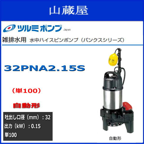ツルミポンプ 水中ハイスピンポンプ 32PNA2.15S [単100V](自動型)通過特性とポンプ性能に優れたハイギャップ構造のハイスピン形羽根車を装 備し、夾雑物を含む汚水の移送・排水に適しています。《北海道、沖縄、離島は別途、送料がかかります。》《代引き不可》