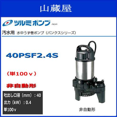 ツルミポンプ 水中うず巻ポンプ(バンクスシリーズ)40PSF2.4S[単100V](非自動型)特性の優れたクローズ形羽根車を装備し、このクラスの中では高い揚程が得られます。《北海道、沖縄、離島は別途、送料がかかります。》《代引き不可》
