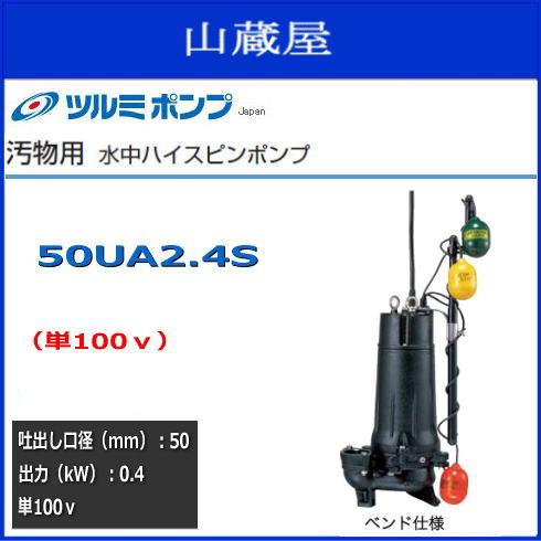 ツルミポンプ 水中ハイスピンポンプ[2極]50UA2.4S [単100V](自動型)ハイスピン形羽根車を装備し、異物通過径が大きいので多様な異物を含んだ液に対応できます。《北海道、沖縄、離島は別途、送料がかかります。》《代引き不可》