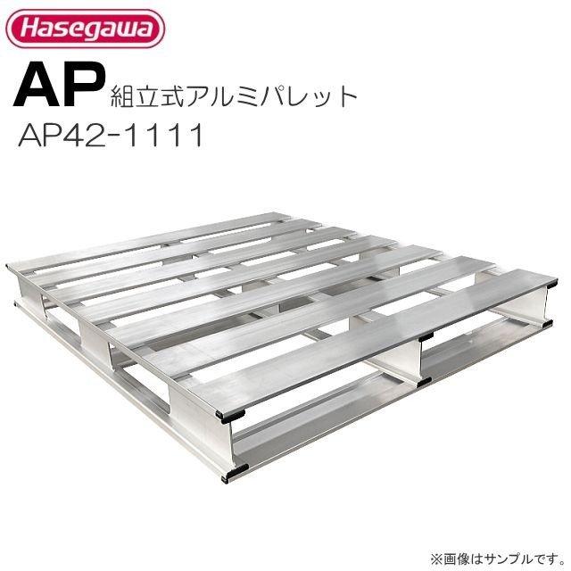 ■長谷川工業 AP組立式アルミパレット AP42-1111 両面・四方差 ハンマー1つで簡単組立 《北海道、沖縄、離島は別途送料がかかります。》《代引き不可》