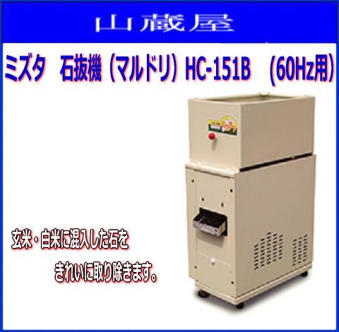 ミズタ 石抜機(マルドリ) HC-151B(60Hz用) [ミズタ/シルバー]《北海道、沖縄、離島は別途、送料がかかります。》《代引き不可》