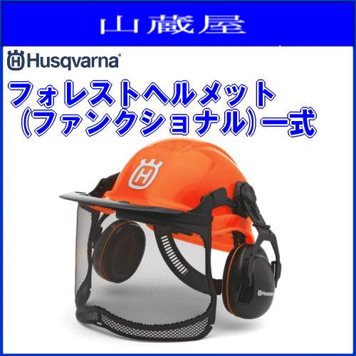 Husqvarna ハスクバーナ バイザー 超激安特価 ひさし イヤマフ アゴヒモを完備 フォレストヘルメット バイザーは水はけもよく視界良好 トラスト ファンクショナル 一式 イヤマフ付