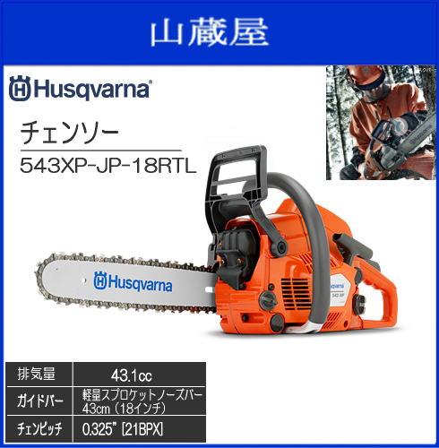 激安特価 Husqvarna(ハスクバーナ) エンジンチェンソー543XP-JP-18RTL 標準付属バーサイズ:45cm(18インチ)(プロ向けチェンソー), スノーボードとスポーツのPeace 50f73612