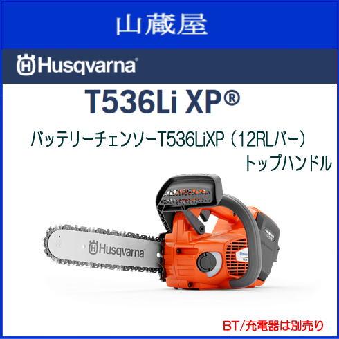 Husqvarna(ハスクバーナ) バッテリーチェンソー 536Li XP 12RLバー トップハンドルチェンソー プロ志向のユーザーのためのチェンソーです。《バッテリー/充電器は別売り》, 田川市:3ef825f6 --- mie-i.jp