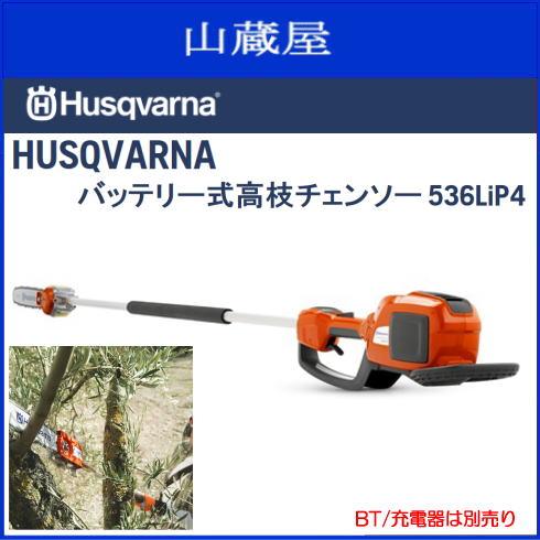 Husqvarna(ハスクバーナ) バッテリー式高枝チェンソー 536LiP4 バッテリー式高枝チェンソーで、全長2.5m、作業者が手に持った時高さ約 4 mに達します《バッテリー/充電器は別売り》