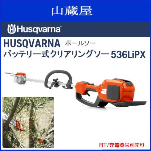 開店祝い Husqvarna(ハスクバーナ) バッテリー式クリアリングソー 536LiPX 刈払機のように左右に振り、除伐、間伐に活躍します。《バッテリー 536LiPX/充電器は別売り》, 吉岡商事:6b207edd --- supercanaltv.zonalivresh.dominiotemporario.com