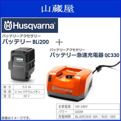 Husqvarna(ハスクバーナ) バッテリー BLi200 + バッテリー急速充電器 QC330《北海道、沖縄、離島は別途、送料がかかります。》