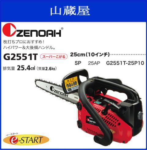 エンジンチェンソー G2551T-25P10(ガイドバー:25cm/10インチ)スプロケットノーズバー[ソーチェンタイプ:25AP]/ゼノア[zenoah]薪切り、果樹剪定、枝打ちに最適!/e-START:軽い力でスムーズにエンジン始動