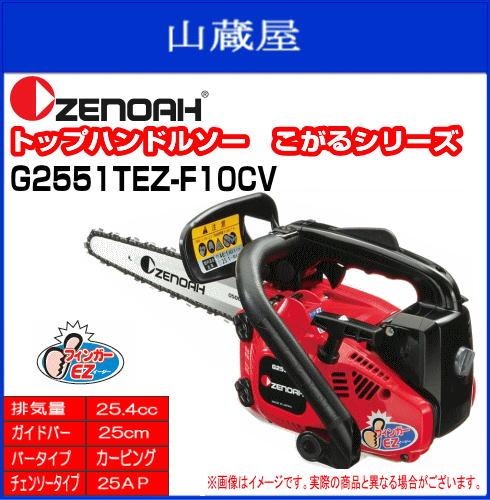 ZENOAH(ゼノア) エンジンチェンソー トップハンドルソーこがるシリーズG2551TEZ-F10CV (カービングバー)ガイドバー:25cm●枝打プロにおすすめ!ハイパワー&大後傾ハンドルのトップハンドルソーです。