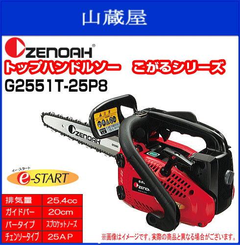 ZENOAH(ゼノア) エンジンチェンソー トップハンドルソーこがるシリーズG2551T-25P8 (スプロケットノーズバー)ガイドバー:20cm●枝打プロにおすすめ!ハイパワー&大後傾ハンドルのトップハンドルソーです。