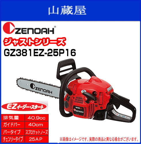 ZENOAH (zenoah) engine censor just series GZ381EZ-25P16 (sprocket nose bar) Guide: up to 40 cm-Woods from wood manufacturing, is widely used for the farmer's chainsaw.