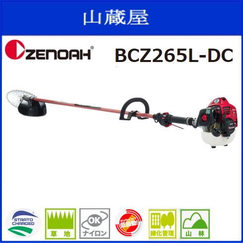 ゼノア刈払機 BCZ265L-DC(ループハンドル/STレバー)ゼノア最新型パワフル25.4cc農業向け刈払機。《北海道、沖縄、離島は別途、送料がかかります。:代引き不可》