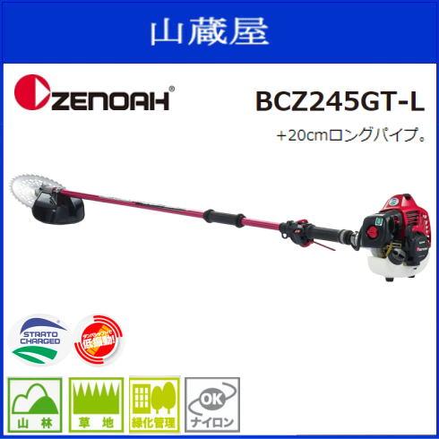 ゼノア刈払機 BCZ245GT-L ツーグリップハンドル(ジュラルミンパイプ ロング仕様 /STレバー)22.5ccジュラルミンパイプ造園向け刈払機。+20cmロングパイプ。《北海道、沖縄、離島は別途、送料がかかります。:代引き不可》