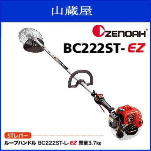 ゼノア刈払機 BC222ST-L-EZ(ループハンドル/STレバー)スタート簡単、ラクラク作業!家周りの雑草から畦まで!《北海道、沖縄、離島は別途、送料がかかります。:代引き不可》