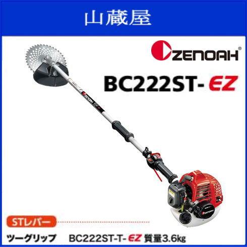ゼノア刈払機 BC222ST-T-EZ(ツーグリップ)スタート簡単、ラクラク作業!家周りの雑草から畦まで!《北海道、沖縄、離島は別途、送料がかかります。:代引き不可》