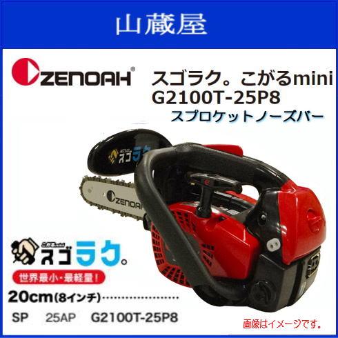 ゼノアチェンソー こがるmini G2100T-25P8(スプロケットノーズバー8インチ/世界最小・最軽量!)圧倒的な軽い引き力で楽々始動!スゴラク。