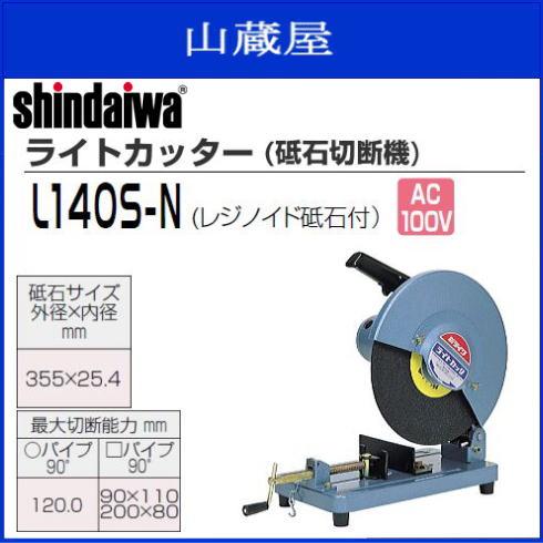 shindaiwa ライトカッター(砥石切断機) L140S-N(単相100V) □クイック操作のワンタッチバイス付 □ 0°~45°の角度切り可能