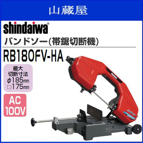 shindaiwa バンドソー(帯鋸切断機) RB180FV-HA [平バイスタイプ]フレームを垂直に立てると板材の切断やテーブル上での突き切り、簡易角度切りもできる縦型バンドソー(コンター)として使用できます。