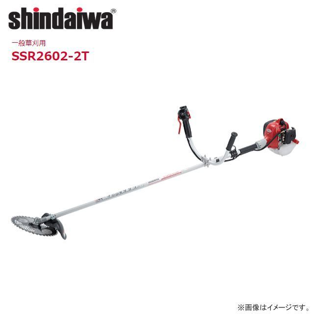 shindaiwa(新ダイワ)肩掛式刈払機 SSR2602-2T(両手ハンドル)■使いやすさとパワーを備えたミドルクラスの刈払機《北海道、沖縄、離島は別途送料がかかります。》《代引き不可》