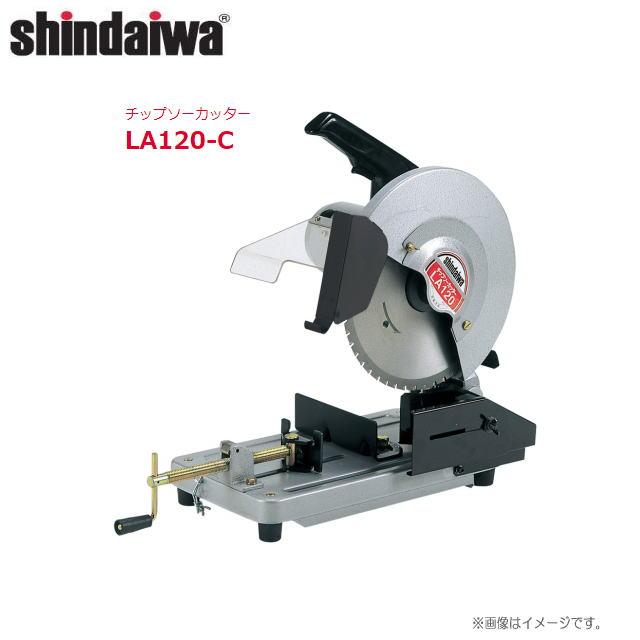 ずっと気になってた LA120-C チップソーだから、焼けない、溶けない、バリが出ない。鉄管はもちろん、塩ビ管もきれいに切断《北海道、沖縄、離島は別途送料がかかります。》《きのご利用は出来ません。》:ヤマクラ店 shindaiwa(新ダイワ) チップソーカッター-DIY・工具
