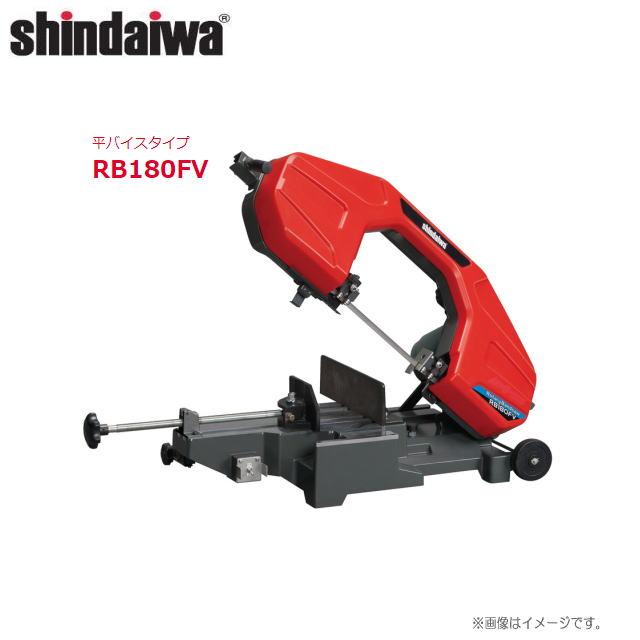 shindaiwa(新ダイワ) バンドソー(帯鋸切断機) RB180FV [平バイスタイプ]簡易角度切りもできる縦型バンドソー(コンター)として使用できます。《北海道、沖縄、離島は別途送料がかかります。》《代引きのご利用は出来ません。》
