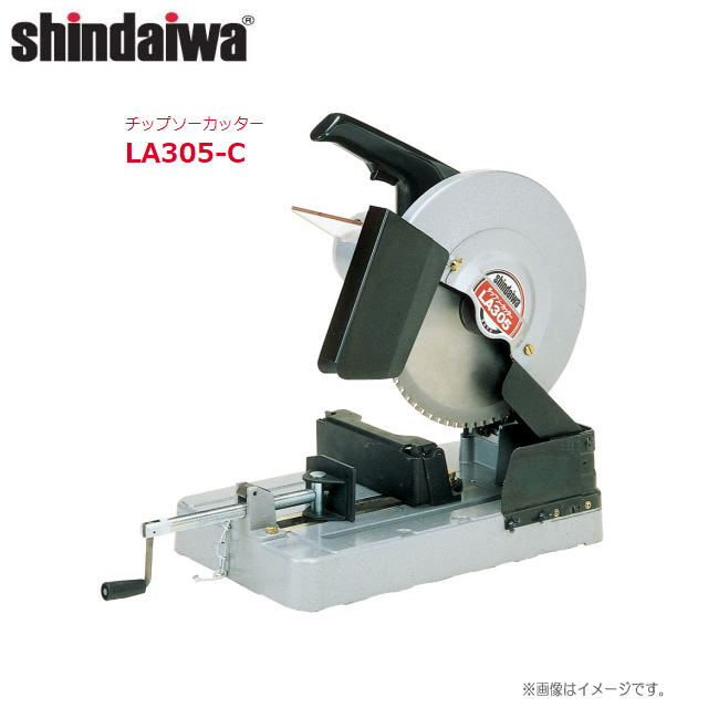 shindaiwa(新ダイワ) チップソーカッター LA305-C 経済性抜群(アングル材2,000カットを実現) 大きなダイキャスト製ベッドで高精度切断も追求。《北海道、沖縄、離島は別途送料がかかります。》《代引きのご利用は出来ません。》
