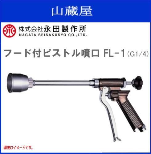 【永田製作所/動噴用噴口】フード付ピストル噴口 FL-1 (G1/4)《北海道、沖縄、離島は別途送料がかかります。:代引き不可》